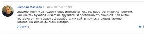 Деревня Альфимово Торжокский район. Отзыв о работе интернета.
