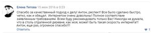 Отзыв клиента о установке интернета в деревне Челеядино Торжокского района