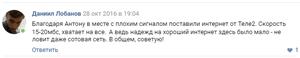 Село Князево Калининского района. Отзыв о работе интернета оставлен через полгода после монтажа