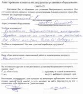 Отзыв клиента о подключении интернета в деревне Симоново Калининского района (нажмите на картинку для увеличения)